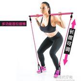 拉力器拉提棒家用多功能健身器材女性彈力帶彈力繩男 igo一週年慶 全館免運特惠