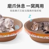 貓抓板磨爪器貓窩貓爪板窩不掉屑瓦楞紙貓抓盆立式貓玩具貓咪用品