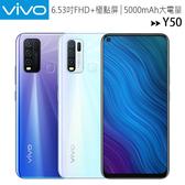 VIVO Y50 (8G/128G) 6.53吋自拍1600萬畫素超級夜景5眼電力神獸3D幻彩手機◆送山水5吋充電風扇(SHF-L45)