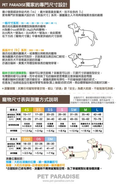 【PET PARADISE 寵物精品】JPRESS 雙色連帽上衣/黃 (3S) 寵物衣服
