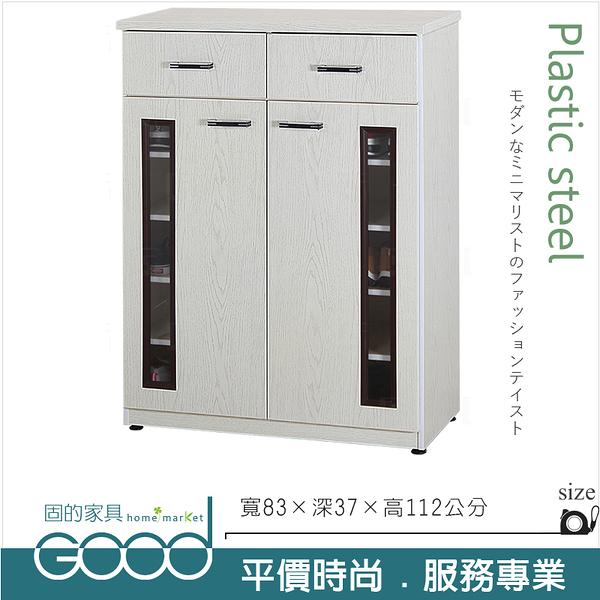 《固的家具GOOD》071-03-AX (塑鋼材質)2.7尺開門鞋櫃-白橡色【雙北市含搬運組裝】