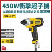 STANLEY 史丹利衝擊起子機 STEL201 450W