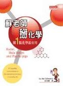 (二手書)蘇老師掰化學