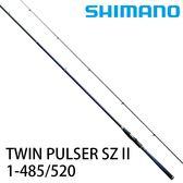 漁拓釣具 SHIMANO TWIN PULSER SZⅡ1號485/520 (磯釣竿)