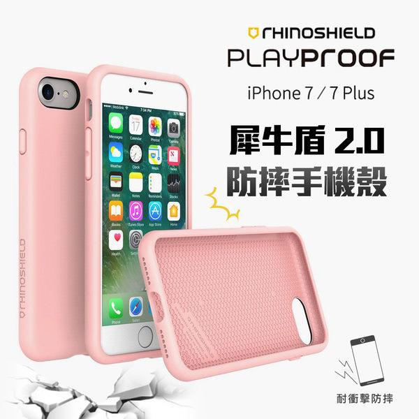 [輸碼GOSHOP搶折扣]犀牛盾 2.0 防摔 贈五好禮 playproof iPhone 7 Plus i6 6 Plus 手機殼 保護框