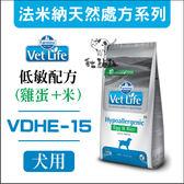 Vet Life法米納VDHE-15〔處方犬糧,皮膚保健低敏配方-雞蛋,2kg〕
