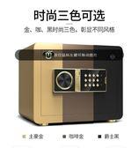 保險箱 小型迷你隱形25cm/40CM/45cm全鋼防盜入墻衣柜首飾床頭柜指紋密碼保險箱