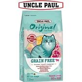 【UNCLE PAUL】保羅叔叔田園生機無穀貓食 7.5kg(全齡貓 牧野羊肉)