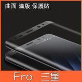 三星 Note8 S9 Plus S9 S8 S8 Plus 滿版鋼化膜 玻璃貼 保護貼 滿版玻璃貼