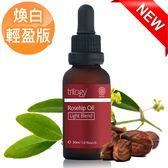 trilogy 輕盈調和有機玫瑰果油 30ML-美白淡疤 油性肌專用