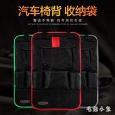 車載椅背掛袋座椅置物袋車內飾收納袋子牛津布手機儲物袋汽車用品 ys5955『毛菇小象』