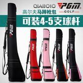高爾夫球包 男女士槍包 超輕便攜球桿包 可裝4-5支桿