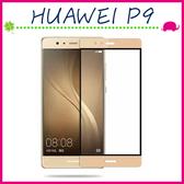 HUAWEI P9 5.2吋 滿版9H鋼化玻璃膜 絲印 螢幕保護貼 全屏鋼化膜 全覆蓋保護貼 防爆 (正面)