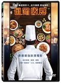 【停看聽音響唱片】【DVD】暹羅廚房