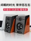 電腦音響臺式機家用有線重低音炮喇叭USB筆記本通桌面迷你小音箱 創時代3c館