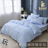 【BEST寢飾】經典素色兩用被床包組 粉彩藍 單人 雙人 加大 特大 均一價 日式無印 柔絲棉 台灣製