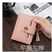 短夾 個性百搭短夾可愛小錢包折疊女裝迷你韓版素色功能簡約卡包  芊墨左岸