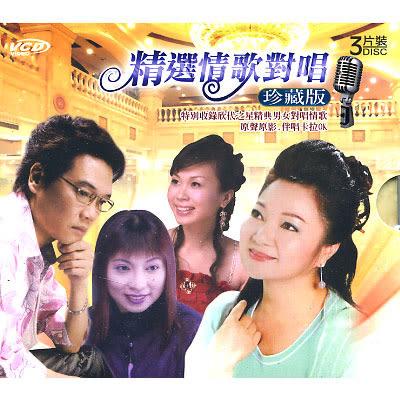 精選情歌對唱珍藏版VCD 3片裝 附歌詞