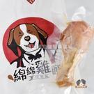 綿綿雞腿-犬用零食70g【原味/單支入】x3支