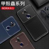 諾基亞 NOKIA 8.1 手機殼 甲殼蟲 磨砂 軟殼 全包 防摔 透氣 散熱 保護套 簡約 商務 保護殼