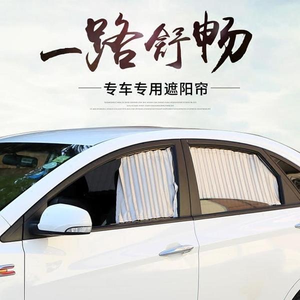 雪佛蘭創酷賽歐3 探界者樂風沃蘭多樂馳愛唯歐汽車窗簾遮陽簾防曬 魔方數碼