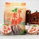 【池上鄉農會】椒鹽米餅5包...