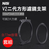 攝彩@耐司NISI V2二代方形濾鏡支架77mm轉接環套組專業方鏡支架航空鋁材方型插濾鏡卡座轉接環