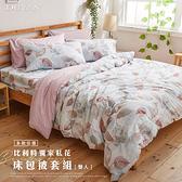 比利時設計-雙人床包被套四件組-多款任選 台灣製 雲絲絨