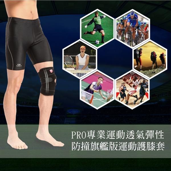 [索樂]PRO專業運動透氣彈性防撞旗艦版運動護膝套