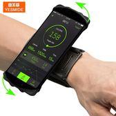 運動臂包 手腕手機包跑步手腕包手腕套運動臂包套蘋果7p華為男女健身手腕帶 都市韓衣