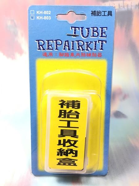 【補胎工具組 KH-803】033816 汽車百貨 輪胎 補胎【八八八】e網購