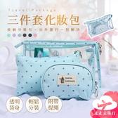 走走去旅行99750【BJ074】三件套化妝包 PVC透明化妝包 收納包 旅行分裝包 盥洗包 6色