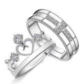 新款時尚女皇冠情侶戒指王子與公主對戒男女求婚鍍銀戒 《小師妹》ps514