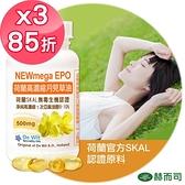 【赫而司】月見草油EPO-500mg軟膠囊(90顆*3罐)荷蘭SKAL認證,冷壓濃縮萃取,次亞麻油酸GLA
