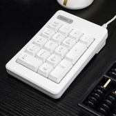鍵盤 標準鍵區銀行技能小鍵盤傳票練習專用數字小鍵盤有線usb 曼慕衣櫃