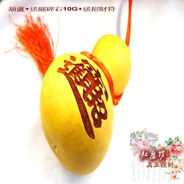 【Ruby工作坊】 NO.88M一件天然蒲瓜招財進寶中葫蘆吊飾(加持祈福)