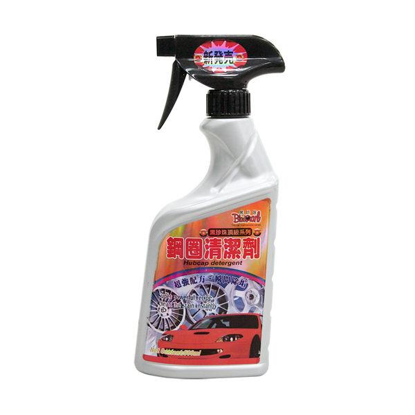 【亞克】黑珍珠 鋼圈清潔劑-頂級系列 (汽車|輪胎|去汙|亮光)