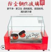 熱狗機 烤腸機熱狗機烤香腸機全自動臺灣小型迷妳火腿腸機器 家用LX220V 莎瓦迪卡