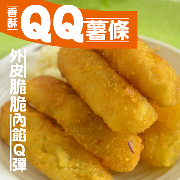 【大口市集】香酥QQ麻糬地瓜棒(300g/10條/包)