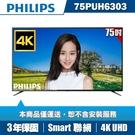 PHILIPS飛利浦 75吋4K UHD聯網液晶顯示器+視訊盒75PUH6303 僅運送不含安裝