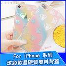 炫彩電鍍軟邊手機殼 iPhone i6 ...