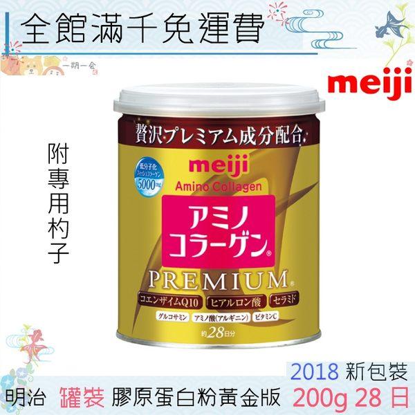 【一期一會】【現貨】日本 明治膠原蛋白粉璀璨金罐裝28日份 內附專用勺「2018新包裝」