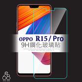 9H 鋼化玻璃 OPPO R15 / R15 Pro 保護貼 螢幕 保護 防刮防爆 鋼化 手機 玻璃貼 保護膜 玻璃膜