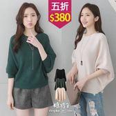 【五折價$380】糖罐子圓領坑紋連袖針織上衣→預購【E51543】