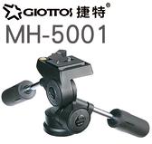GIOTTOS 捷特 三向金屬雲台 MH-5001