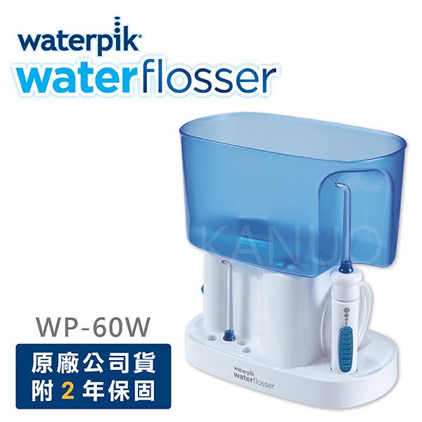 【美國Waterpik】經典型沖牙機 原廠公司貨 二年保固 WP-60W / WP60