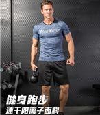 健身服 男夏季跑步服 運動套裝男訓練緊身衣速干透氣彈力健美服  花間公主