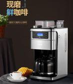 咖啡機東菱咖啡機家用小型全自動咖啡美式商用煮咖啡壺研磨現磨豆一體機JD 雲雨尚品