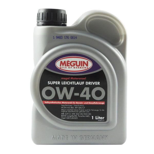 【MEGUIN】 SUPER LEICHTLAUF 全合成機油 0W40 4894