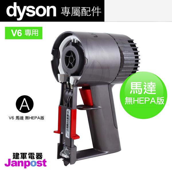 Dyson 戴森 V6 SV09 馬達 motor 無HEPA版 /全新原廠/建軍電器